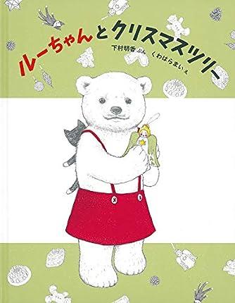 ルーちゃんとクリスマスツリー (日本傑作絵本シリーズ)