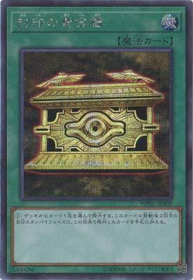 遊戯王 WP01-JP002 封印の黄金櫃【シークレットレア】
