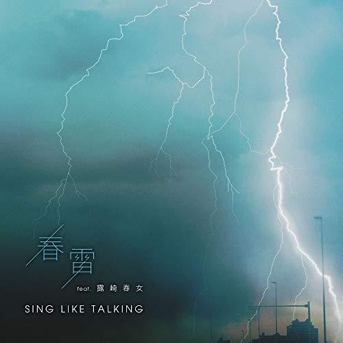 春雷 feat. 露崎春女 (初回限定盤B)(CD+2DVD)