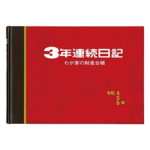 佐々木印刷 日記 2022年 1月始まり B5 横 3年連続日記 3RN22