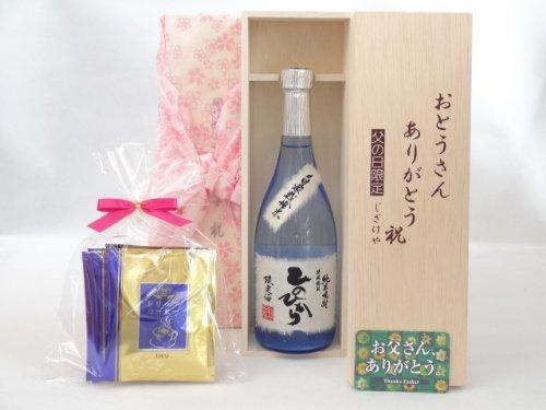 お父さんありがとう ギフトセット 焼酎セット おとうさんありがとう木箱セット ドリップコーヒー5セット(恒松酒造 自家栽培米 純米焼酎 ひのひかり 720ml(熊本県)) 父の日カード付