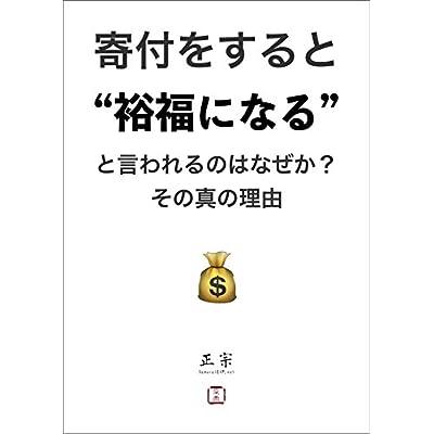 """寄付をすると""""裕福になる""""と言われるのはなぜか?その真の理由 (SEPコレクション)"""