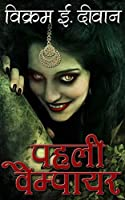 Pehli Vampire