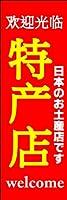 のぼり旗 特産店 中国語 おみやげ お土産 御土産品 免税店 TAX FREE SHOP