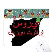 古代シリア語の引用の人々であるはずです ゲーム用スライドゴムのマウスパッドクリスマス