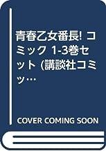青春乙女番長! コミック 1-3巻セット (講談社コミックスフレンド B)