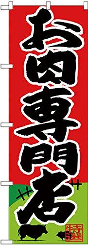 のぼり お肉専門店 SNB-4395 [並行輸入品]