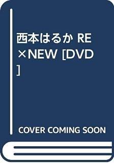 西本はるか RE×NEW [DVD]