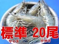 天使の海老 標準サイズ20尾小分け(規格:30/40)