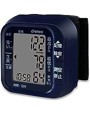 dretec(ドリテック) 血圧計 手首式 コンパクト デジタル シンプル