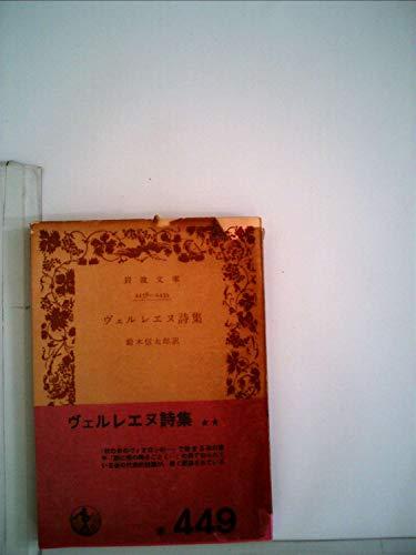 ヴェルレエヌ詩集 (岩波文庫 赤 547-1)
