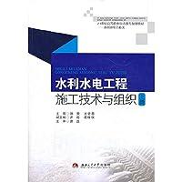 水利水电工程施工技术与组织(上、下册)