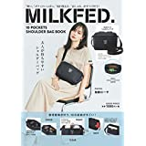MILKFED. 10 POCKETS SHOULDER BAG BOOK (ブランドブック)