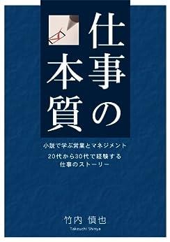 [竹内 慎也]の仕事の本質 ごきげんビジネス出版
