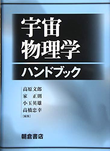 宇宙物理学ハンドブック