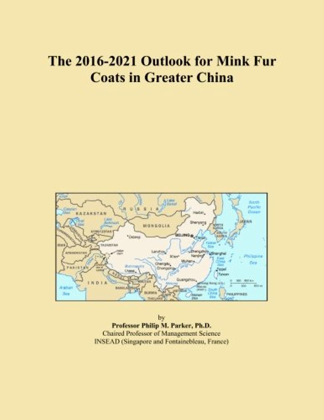 ねじれスラッククラウンThe 2016-2021 Outlook for Mink Fur Coats in Greater China