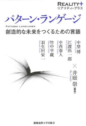 パターン・ランゲージ: 創造的な未来をつくるための言語 (リアリティ・プラス)