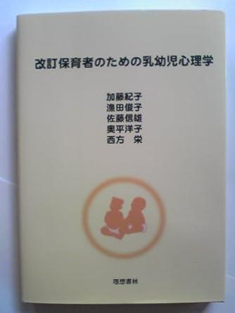 改訂保育者のための乳幼児心理学