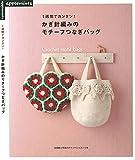 Crochet Motif Bags (Japanese Edition)