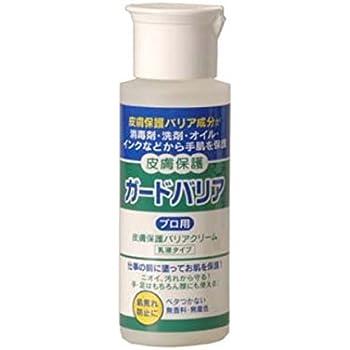 ガードバリア【皮膚保護バリアクリーム】プロ用・お試し用小瓶50ml