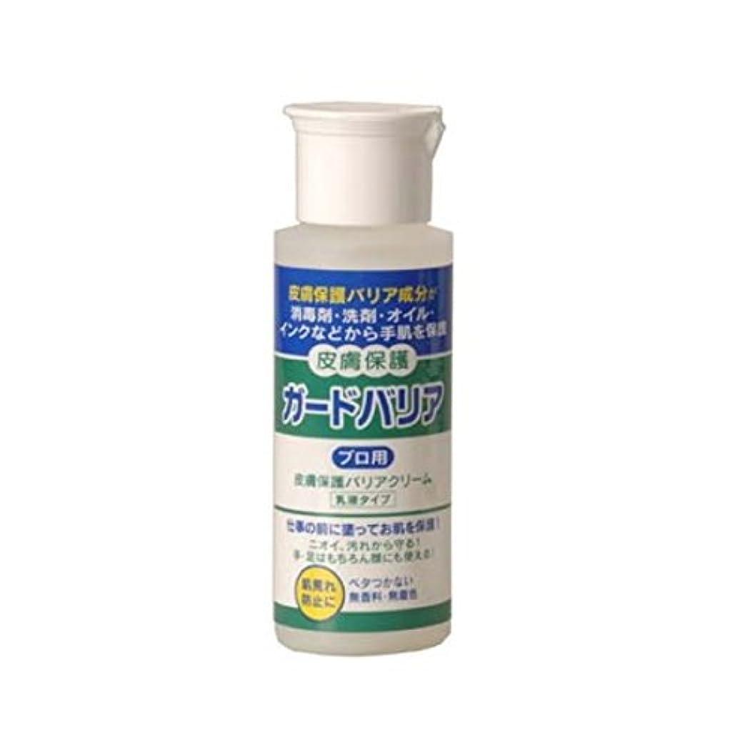 視力グラスカウボーイガードバリア【皮膚保護バリアクリーム】プロ用?お試し用小瓶50ml