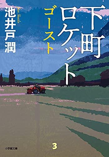 下町ロケット ゴースト (小学館文庫 い)