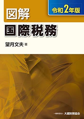 図解 国際税務 令和2年版の詳細を見る