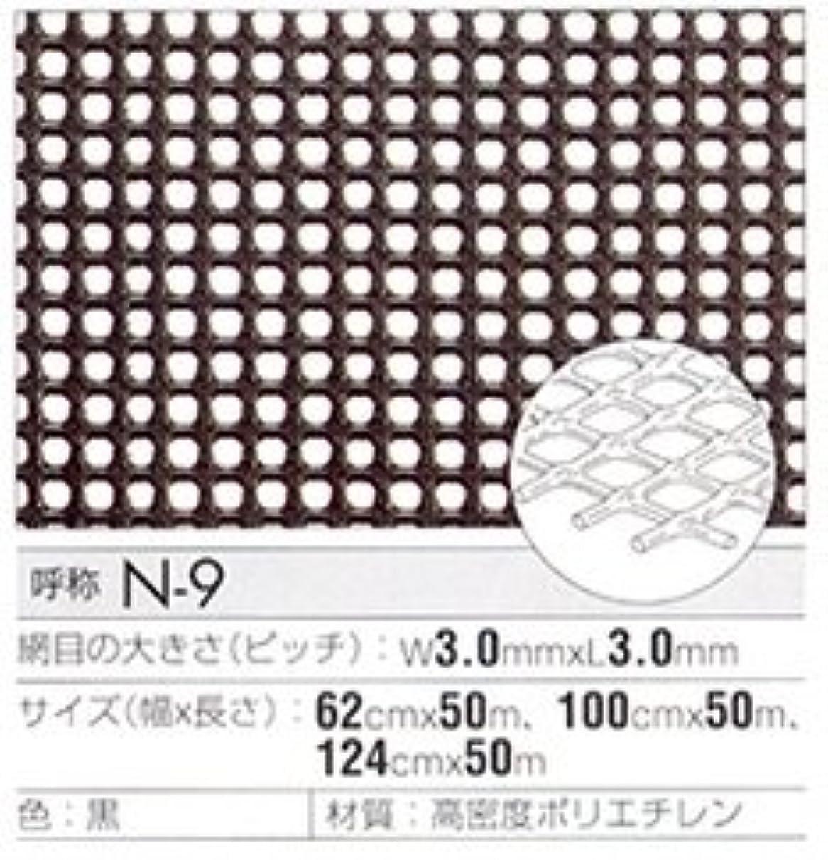 コメンテーター料理こねるトリカルネット プラスチックネット CLV-N-9-620 黒 大きさ:幅620mm×長さ18m 切り売り