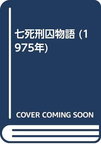 七死刑囚物語 (1975年)