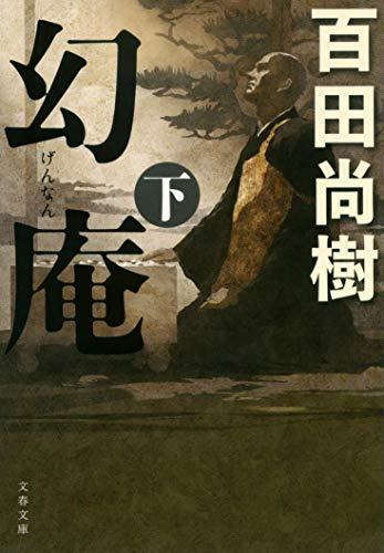 幻庵 下 (文春文庫)