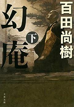 幻庵 下 (文春文庫 ひ 30-3)