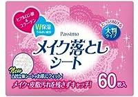 【Amazon.co.jp限定】Passimo メイク落としシート 立体大判タイプ 60枚×24個セット