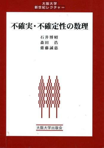 不確実・不確定性の数理 (大阪大学新世紀レクチャー)の詳細を見る