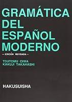 現代スペイン語文法