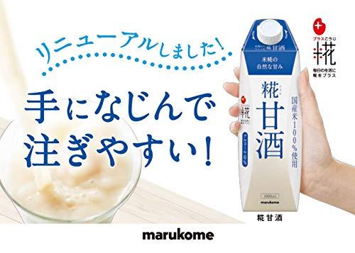 マルコメプラス糀米糀からつくった糀甘酒LL【国産米100%使用】1000ml×6本