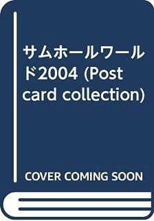 サムホールワールド2004 (Post card collection)