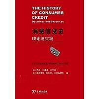 消费信货史:理论与实践