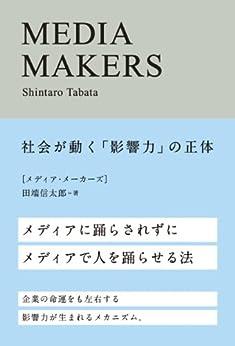 [田端 信太郎]のMEDIA MAKERS―社会が動く「影響力」の正体 宣伝会議