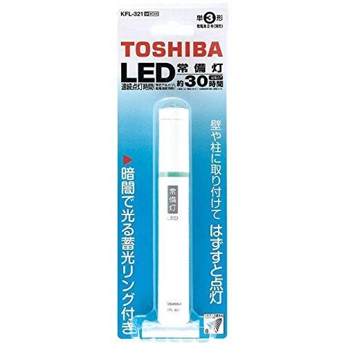 TOSHIBA(東芝ライフスタイル)『LED常備灯(KFL-321)』