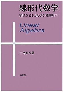 線形代数学―初歩からジョルダン標準形へ