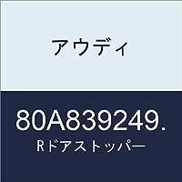 アウディ Rドアストッパー 80A839249.