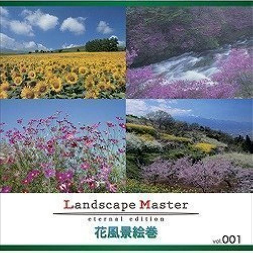 多数のバケツありがたいLandscape Master vol.001 花風景絵巻
