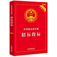 Bidding: practical regulations album version (new version 6)(Chinese Edition)