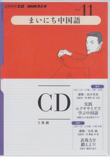 NHKラジオまいにち中国語 2011年 11月号 (NHK CD)