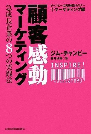 顧客感動マーケティング (チャンピーの実践経営セミナー―マーケティング編)
