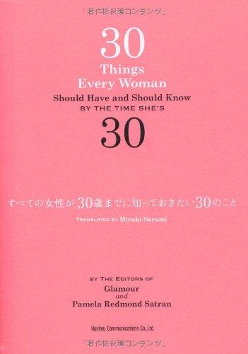 Mirror PDF: すべての女性が30歳までに知っておきたい30のこと