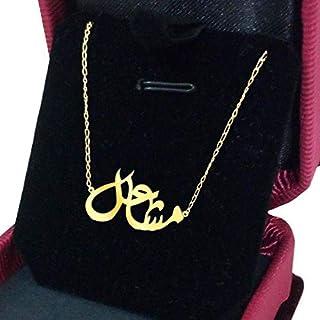 21K Gold Plated Necklace Mashael name