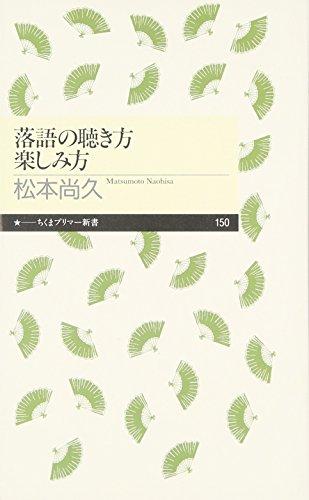 落語の聴き方 楽しみ方 (ちくまプリマー新書)