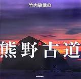 竹内敏信の熊野古道