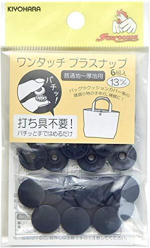 KIYOHARA サンコッコー ワンタッチプラスナップ 6組入 13mm ネイビー SUN17-33